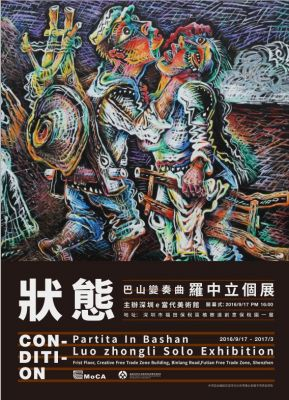 CONDITION - PARTITA IN BASHAN - LUO ZHONGLI SOLO EXHIBITION (solo) @ARTLINKART, exhibition poster
