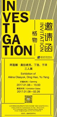 INVESTIGATION (group) @ARTLINKART, exhibition poster