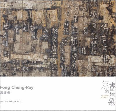THE ETERNAL ABSTRACT - FONG CHUNG-RAY SOLO EXHIBITION (solo) @ARTLINKART, exhibition poster