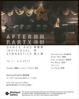 AFTER PARTY - COLLECTIVE DANCE AND INDIVIDUAL GYMNASTICS (group) @ARTLINKART, exhibition poster