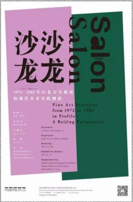 SALON SALON - FINE ART PRACTICES FROM 1972 TO 1982 IN PROFILE - A BEIJING PERSPECTIVE (group) @ARTLINKART, exhibition poster