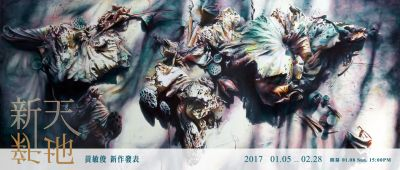 """A NEW HEAVEN AND A NEW EARTH"" - HUANG MINGCHUN SOLO EXHIBITION (solo) @ARTLINKART, exhibition poster"