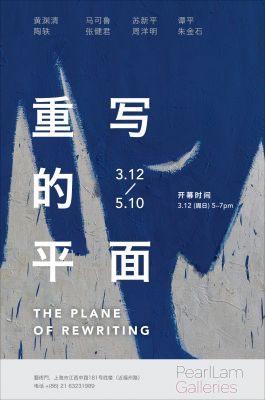 THE PLANE OF REWRITING (group) @ARTLINKART, exhibition poster