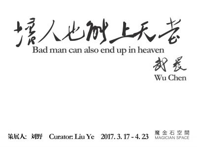 WU CHEN SOLO EXHIBITION - BAD MAN CAN ALSO END UP IN HEAVEN (solo) @ARTLINKART, exhibition poster
