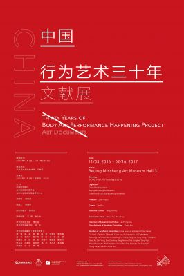THIRTY YEARS OF BODY ART PERFORMANCE HAPPENING PROJECT ART DOCUMENTS OF CHINA (group) @ARTLINKART, exhibition poster