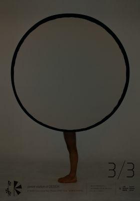 可见×不可见 - 山中一宏设计展 (solo) @ARTLINKART, exhibition poster