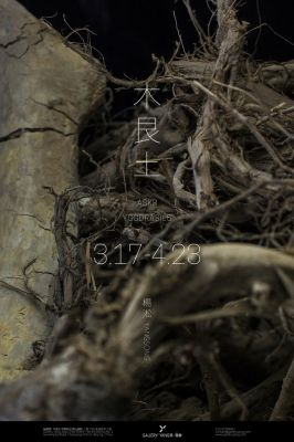 ASKR YGGDRASILS - YANG SONG'S SOLO EXHIBITION (solo) @ARTLINKART, exhibition poster