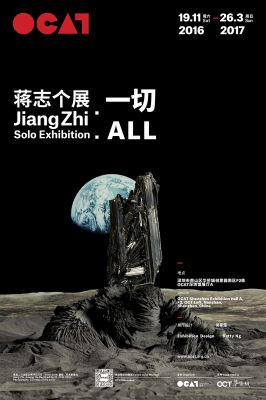 JIANG ZHI SOLO EXHIBITION - ALL (solo) @ARTLINKART, exhibition poster