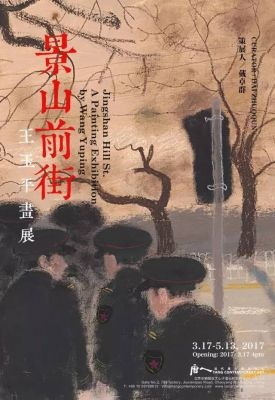JINGSHAN HILL ST. – A PAINTING EXHIBITION BY WANG YUPING (solo) @ARTLINKART, exhibition poster