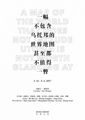A MAP OF THE WORLD THAT DOES NOT INCLUDE UTOPIA IS NOT WORTH GLANCING AT (group) @ARTLINKART, exhibition poster