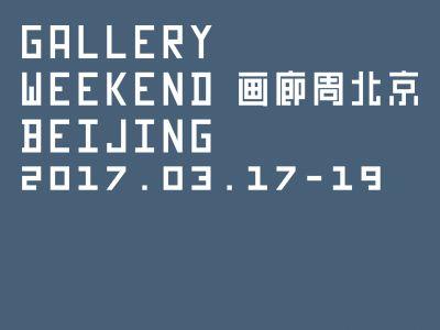 GALLERY WEEKEND BEIJING 2017 (group) @ARTLINKART, exhibition poster