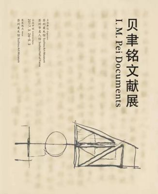I. M. PEI DOCUMENTS (solo) @ARTLINKART, exhibition poster