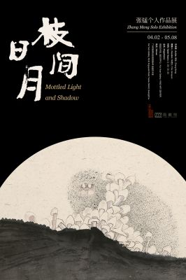 MOTTLED LIGHT AND SHADOW——ZHANG MENG SOLO EXHIBITION (solo) @ARTLINKART, exhibition poster