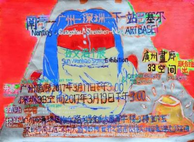 NANTING-GUANGZHOU-SHENZHEN-NEXT ART BASEL (solo) @ARTLINKART, exhibition poster