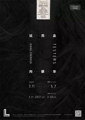 TESTERS - XIANG ZHENHUA (solo) @ARTLINKART, exhibition poster