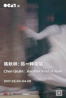 CHEN QIULIN - ANOTHER KIND OF RUIN (solo) @ARTLINKART, exhibition poster