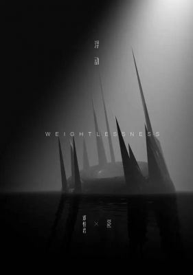DENG YUEJUN - WEIGHTLESSNESS (solo) @ARTLINKART, exhibition poster