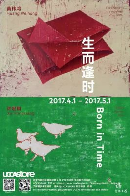 BORN IN TIME - TWO SOLO EXHIBITIONS OF HUANG WEIHONG AND XU HONGXIANG (group) @ARTLINKART, exhibition poster