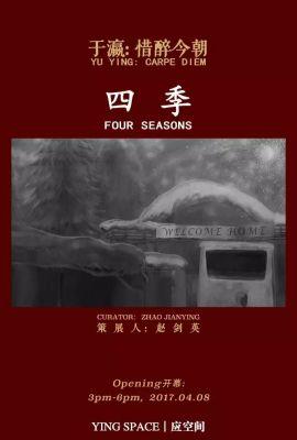 YU YING - CARPE DIEM (solo) @ARTLINKART, exhibition poster