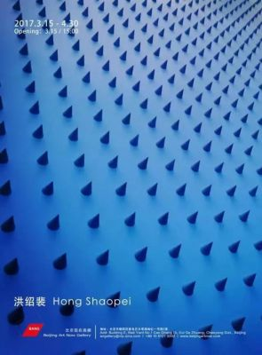 HONG SHAOPEI SOLO EXHIBITION (solo) @ARTLINKART, exhibition poster