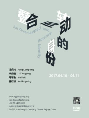 AN OVERLAPPED AND ROTATIVE IDENTITY (group) @ARTLINKART, exhibition poster
