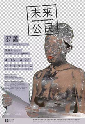 FUTURE CITIZEN - LUO QIANG SOLO EXHIBITION (solo) @ARTLINKART, exhibition poster
