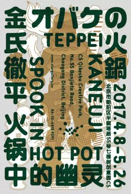 TEPPEI KANEUJI - SPOOK IN HOT POT (solo) @ARTLINKART, exhibition poster