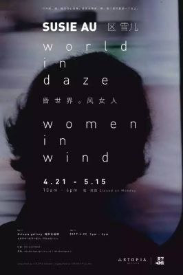 WORLD IN DAZE. WOMEN IN WIND (solo) @ARTLINKART, exhibition poster