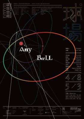 CAFA ART MUSEUM' S EXHIBITION– PROJECT SPACE • YOUNG CURATOR LAB – ANY BALL (group) @ARTLINKART, exhibition poster