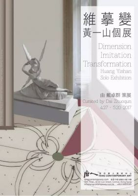 DIMENSION IMITATION TRANSFORMATION - HUANG YISHAN SOLO EXHIBITION (solo) @ARTLINKART, exhibition poster
