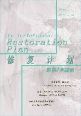 RESTORATION - LULU AND XIAOKAI (group) @ARTLINKART, exhibition poster