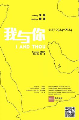 I AND THOU (group) @ARTLINKART, exhibition poster
