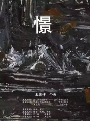 JING - WANG DEZHONG SOLO EXHIBITION (solo) @ARTLINKART, exhibition poster