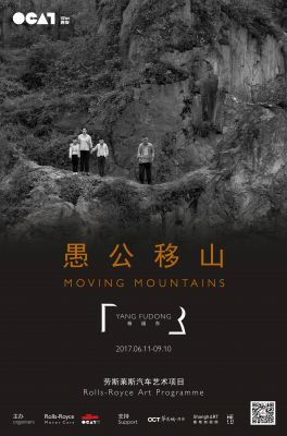 YANG FUDONG - MOVING MOUNTAINS (solo) @ARTLINKART, exhibition poster