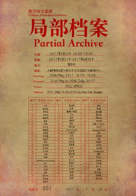 YELL SPACE PROGRAMME EXHIBITION - PARTIAL ARCHIVE (group) @ARTLINKART, exhibition poster