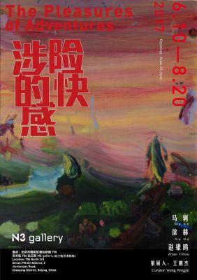 THE PLEASURE OF ADVENTURES (group) @ARTLINKART, exhibition poster