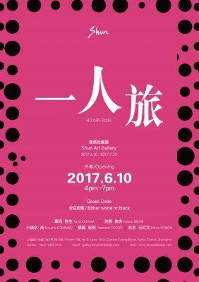 HITORI - TABI (group) @ARTLINKART, exhibition poster