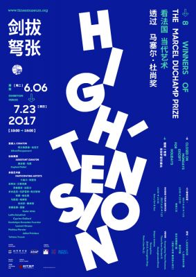 HIGH TENSION - WINDOWS OF THE MARCEL DUCHAMP PRIZE (group) @ARTLINKART, exhibition poster