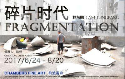 LAM TUNGPANG - FRAGMENTATION (solo) @ARTLINKART, exhibition poster