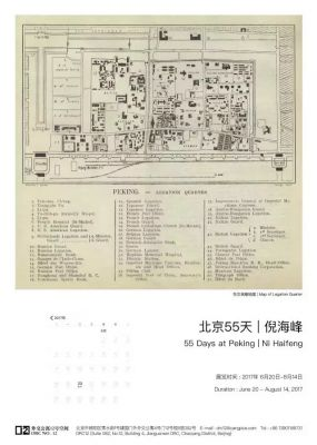 NI HAIFENG'S SOLO EXHIBITION - 55 DAYS AT PEKING (solo) @ARTLINKART, exhibition poster