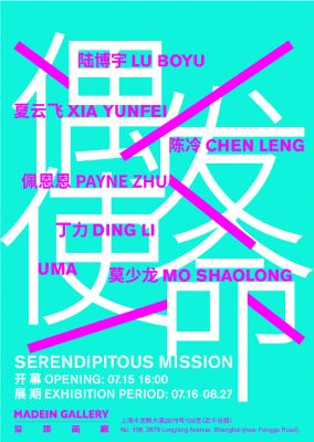 SERENDIPITOUS MISSON (group) @ARTLINKART, exhibition poster