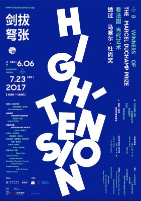 HIGHTENSION - WINNERS OF THE MARCEL DUCHAMP PRIZE (group) @ARTLINKART, exhibition poster