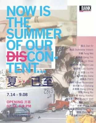 NOW IS THE SUMMER OF OUR (DIS)CONTENT (group) @ARTLINKART, exhibition poster