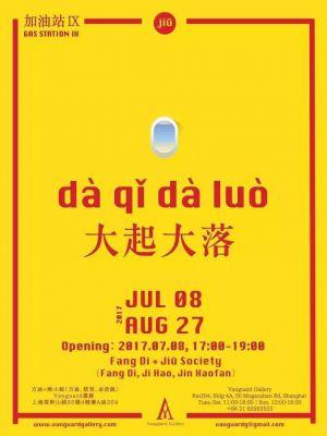 GAS STATION IX - DA QI DA LUO (group) @ARTLINKART, exhibition poster