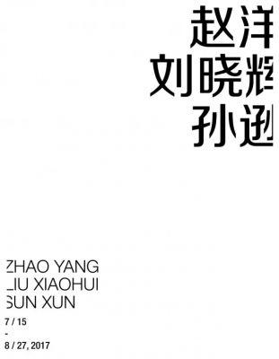 ZHAO YAO  LIU XIAOHUI  SUN XUN - A GROUP EXHIBITION (group) @ARTLINKART, exhibition poster
