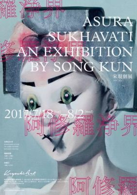 ASURA SUKHAVATI - AN EXHIBITION BY SONG KUN (solo) @ARTLINKART, exhibition poster