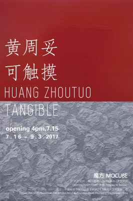 HUANG ZHOUTUO-TANGIBLE (solo) @ARTLINKART, exhibition poster