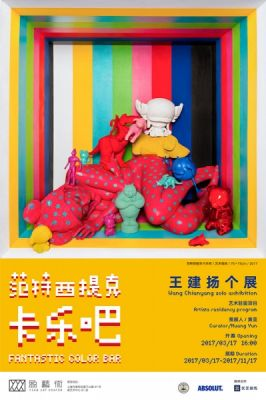 WANG JIANYANG SOLO EXHIBITION - FANTASTIC COLOR BAR (solo) @ARTLINKART, exhibition poster