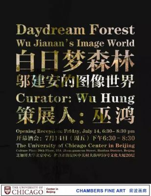 DAYDREAM FOREST - WU JIANAN'S IMAGE WORLD (solo) @ARTLINKART, exhibition poster