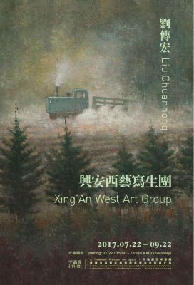 XING'AN WEST ART GROUP - LIU CHUANHONG SOLO EXHIBITION (solo) @ARTLINKART, exhibition poster
